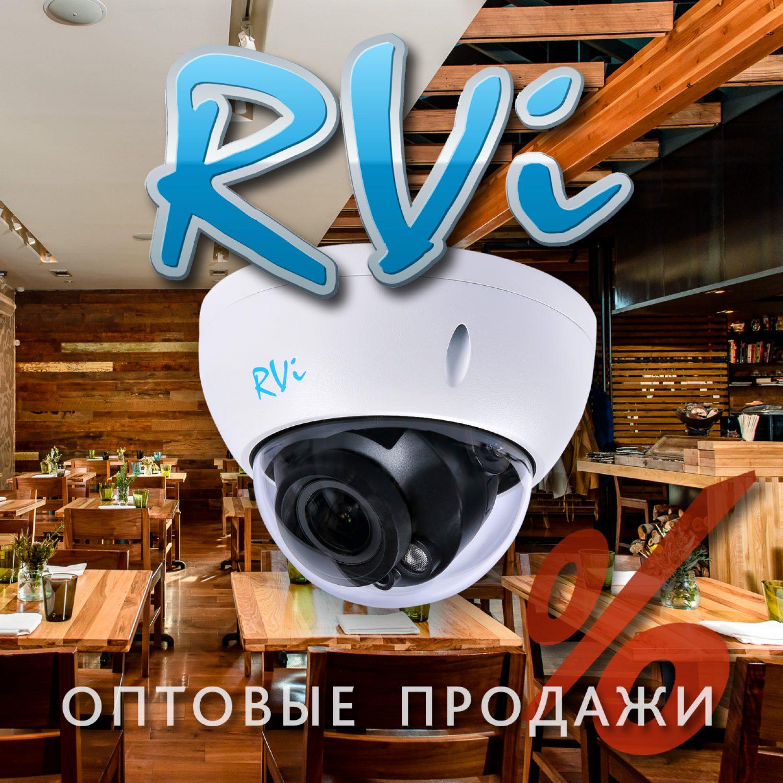 Видеооборудование RVi для ресторанов,кафе,промышленных организаций и др.